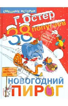 38  попугаев.  Новая  история  про  новогодний  пирог  обложка  книги