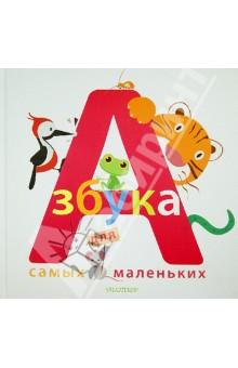 Купить книгу: Азбука для самых маленьких (издательство АСТ, 2013 г.)