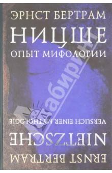Ницше. Опыт мифологии - Эрнст Бертрам