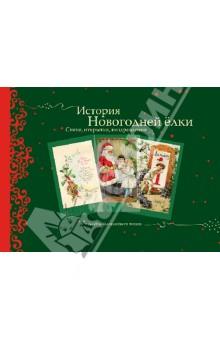 История  новогодней  ёлки  обложка  книги