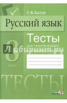 Русский язык. 8 класс. Тесты для тематического и итогового контроля - Татьяна Балуш