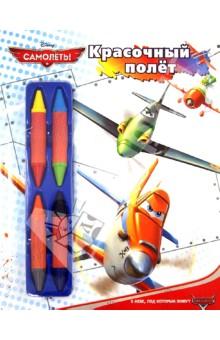 Самолеты. Красочный полет. Книжка-раскраска с набором мелков