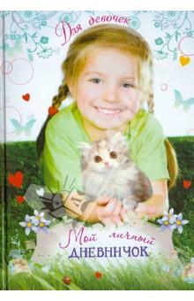 Мой личный дневничок для девочек Девочка в шляпке Девочка с котенком