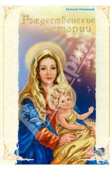 Рождественские истории. Библия для малышей - Евгений Новицкий