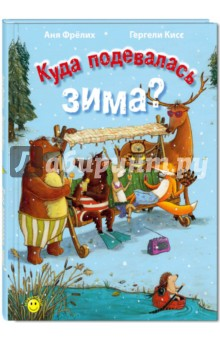Аня  Фрёлих  -  Куда  подевалась  зима?  обложка  книги