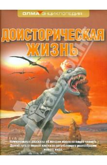 Доисторическая жизнь - Руслан Габдуллин