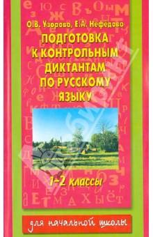 Подготовка к контрольным диктантам по русскому языку. 1-2 классы - Нефедова, Узорова