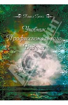 Павел Гросс: Учебник профессионального Ведуна | [Infoclub.PRO]