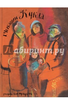 http://img1.labirint.ru/books42/414283/big.jpg
