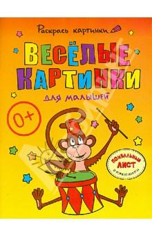 Веселые картинки для малышей. Большая книга