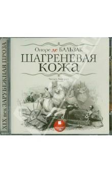 Купить аудиокнигу: Оноре де Бальзак. Шагреневая кожа (роман, читает Оргин Дмитрий, на диске)