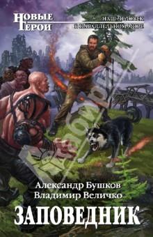 Заповедник - Бушков, Величко