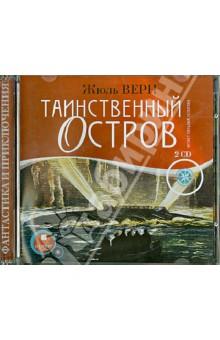 Купить аудиокнигу: Жюль Верн. Таинственный остров (2CDmp3, читает Телегина Татьяна, на диске)