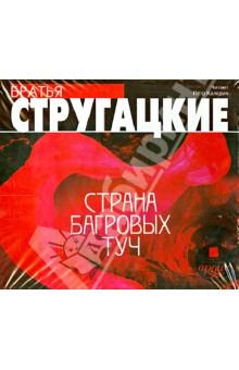 Купить аудиокнигу: Аркадий и Борис Стругацкие. Страна багровых туч (повесть, читает Петр Каледин, на диске)