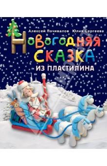 Почивалов,  Сергеева  -  Новогодняя  сказка  из  пластилина  обложка  книги