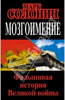 Мозгоимение. Фальшивая история Великой войны - Марк Солонин