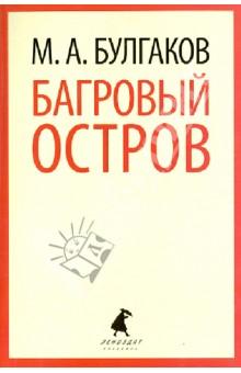 Багровый остров - Михаил Булгаков