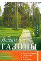 Игорь Лепкович - Ваши газоны. Разнообразие, создание, уход, стрижки обложка книги