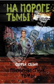 Провозвестник Тьмы - Сергей Сезин