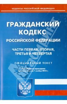 Гражданский кодекс Российской Федерации. Части 1-4. По состоянию на 1 ноября 2013 года