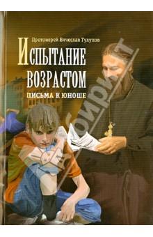 Испытание возрастом. Письма к юноше - Вячеслав Тулупов
