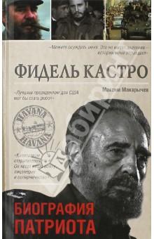 Фидель Кастро. Биография патриота - Максим Макарычев
