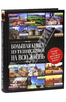Большая книга путешествий на всю жизнь - Болушевский, Андрушкевич