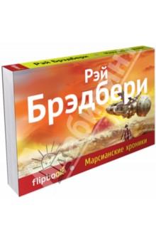 Купить книгу: Рэй Брэдбери. Марсианские хроники (издательство Эксмо-Пресс, 2013 г.)