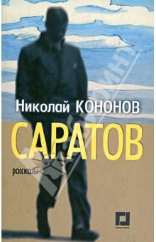 Саратов. Рассказы - Николай Кононов