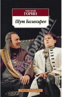 Шут Балакирев - Григорий Горин