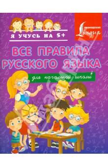 Все правила русского языка для начальной школы - Сергей Матвеев