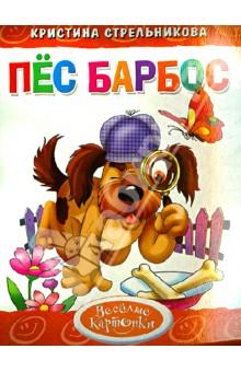 Пес Барбос - Кристина Стрельникова изображение обложки