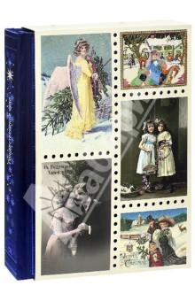 Рождественское чудо. Старинные открытки и иллюстрации. Издательство: Де'Либри, 2013 г.
