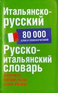 итальянский русский - фото 10