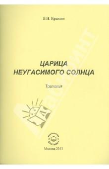 Царица неугасимого Солнца. Трилогия - Виктор Крымин