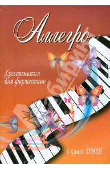 Аллегро. Хрестоматия для фортепиано. 4 класс ДМШ