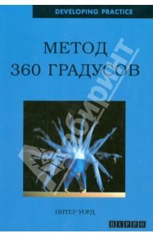 Метод 360 градусов - Питер Уорд