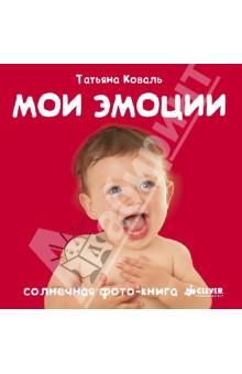 Мои эмоции - Татьяна Коваль