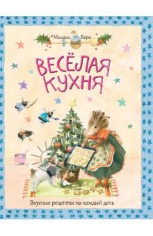 Марьолейн Бастин - Веселая кухня обложка книги