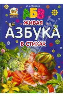 Живая азбука в стихах - Любовь Яковенко изображение обложки