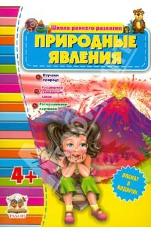 Купить Природные явления (для детей от 4-х лет) ISBN: 978-617-695-241-1