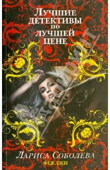 Фея лжи - Лариса Соболева