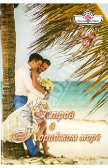 Остров в Карибском море - Хелен Кинг