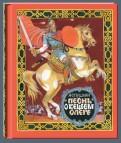 Александр Пушкин - Песнь о вещем Олеге обложка книги
