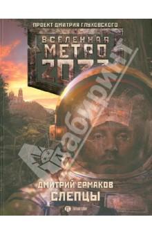 Слепцы - Дмитрий Ермаков