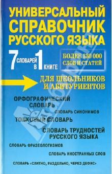 7 словарей в 1 книге. Универсальный справочник русского языка для школьников и абитуриентов - П. Русаков
