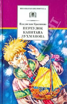 Переулок капитана Лухманова - Владислав Крапивин