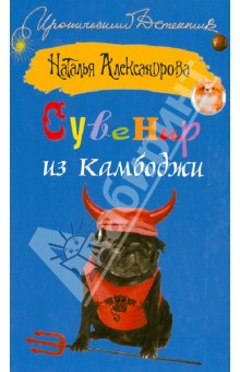 Сувенир из Камбоджи - Наталья Александрова