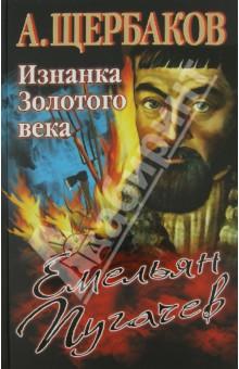 Емельян Пугачев. Изнанка Золотого века - Алексей Щербаков