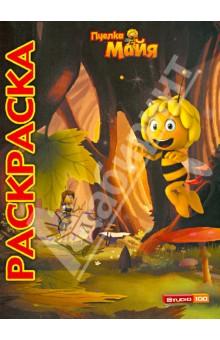 Мультраскраска. Пчелка Майя изображение обложки